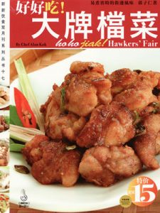 好好吃大牌档菜 Ho Ho Jiak! Hawker's Fair