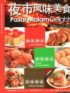 夜市风味美食 Pasar Malam Delights